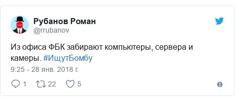 Twitter пост, автор: @rrubanov: Из офиса ФБК забирают компьютеры, сервера и камеры. #ИщутБомбу