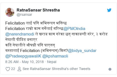د @rsansar په مټ ټویټر تبصره: Felicitation लाई पनि अभिनन्दन भनिन्छFelicitation राम्रो काम गर्नेलाई गरिन्छ@PMOIndia @narendramodi ले खराब काम गरेका छन् नाकाबन्दी गरेर, ३ करोड नेपाली पीडित बनाएरकति नेपालीले औषधी पनि पाएनन्यस्तालाई Felicitation (अभिनन्दन) किन?@bidya_sundar @PradeepgyawaliK @kpsharmaoli
