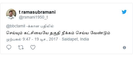 டுவிட்டர் இவரது பதிவு @rsmani1950_t: செய்யும் கட்சியையே தகுதி நீக்கம் செய்ய வேண்டும்