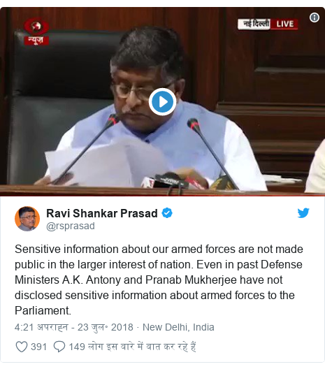 ट्विटर पोस्ट @rsprasad: Sensitive information about our armed forces are not made public in the larger interest of nation. Even in past Defense Ministers A.K. Antony and Pranab Mukherjee have not disclosed sensitive information about armed forces to the Parliament.