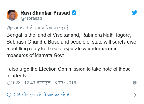 ट्विटर पोस्ट @rsprasad: Bengal is the land of Vivekanand, Rabindra Nath Tagore, Subhash Chandra Bose and people of state will surely give a befitting reply to these desperate & undemocratic measures of Mamata Govt. I also urge the Election Commission to take note of these incidents.
