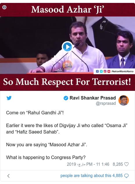 """ٹوئٹر پوسٹس @rsprasad کے حساب سے: Come on """"Rahul Gandhi Ji""""!Earlier it were the likes of Digvijay Ji who called """"Osama Ji"""" and """"Hafiz Saeed Sahab"""".Now you are saying """"Masood Azhar Ji"""".What is happening to Congress Party?"""