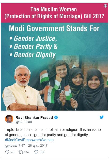 டுவிட்டர் இவரது பதிவு @rsprasad: Triple Talaq is not a matter of faith or religion. It is an issue of gender justice, gender parity and gender dignity. #ModiGovtEmpowersWomen