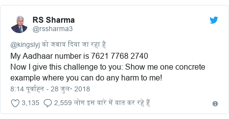 ट्विटर पोस्ट @rssharma3: My Aadhaar number is 7621 7768 2740Now I give this challenge to you  Show me one concrete example where you can do any harm to me!