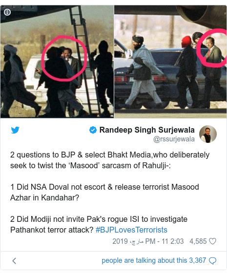 ٹوئٹر پوسٹس @rssurjewala کے حساب سے: 2 questions to BJP & select Bhakt Media,who deliberately seek to twist the 'Masood' sarcasm of Rahulji- 1 Did NSA Doval not escort & release terrorist Masood Azhar in Kandahar?2 Did Modiji not invite Pak's rogue ISI to investigate Pathankot terror attack? #BJPLovesTerrorists