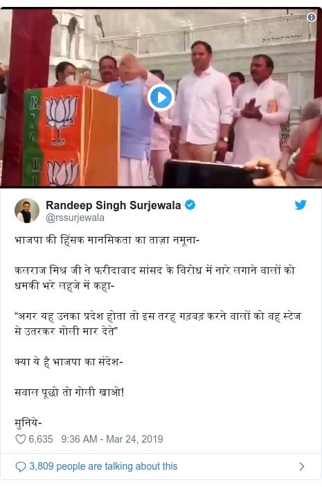"""Twitter post by @rssurjewala: भाजपा की हिंसक मानसिकता का ताज़ा नमूना-कलराज मिश्र जी ने फरीदाबाद सांसद के विरोध में नारे लगाने वालों को धमकी भरे लहजे में कहा-""""अगर यह उनका प्रदेश होता तो इस तरह गड़बड़ करने वालों को वह स्टेज से उतरकर गोली मार देते""""क्या ये है भाजपा का संदेश-सवाल पूछो तो गोली खाओ!सुनिये-"""