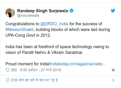 ट्विटर पोस्ट @rssurjewala: Congratulations to @DRDO_India for the success of #MissionShakti, building blocks of which were laid during UPA-Cong Govt in 2012.India has been at forefront of space technology owing to vision of Pandit Nehru & Vikram Sarabhai. Proud moment for India!