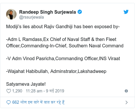 ट्विटर पोस्ट @rssurjewala: Modiji's lies about Rajiv Gandhiji has been exposed by--Adm L Ramdass,Ex Chief of Naval Staff & then Fleet Officer,Commanding-In-Chief, Southern Naval Command-V Adm Vinod Pasricha,Commanding Officer,INS Viraat-Wajahat Habibullah, Adminstrator,Lakshadweep Satyameva Jayate!