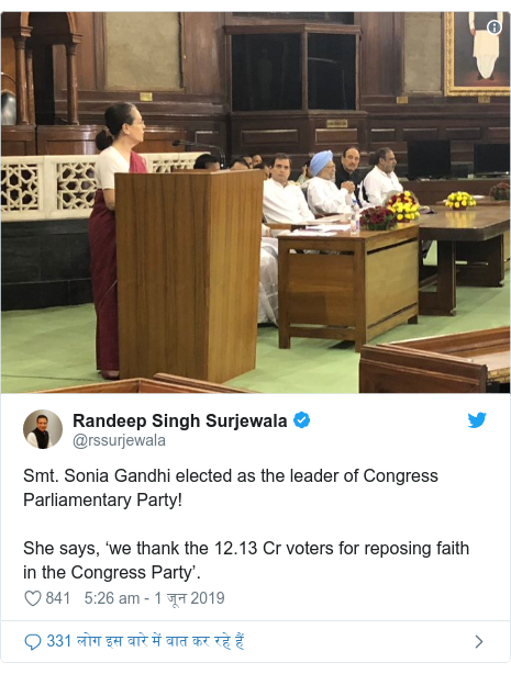 ट्विटर पोस्ट @rssurjewala: Smt. Sonia Gandhi elected as the leader of Congress Parliamentary Party!She says, 'we thank the 12.13 Cr voters for reposing faith in the Congress Party'.
