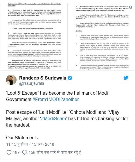 "ट्विटर पोस्ट @rssurjewala: 'Loot & Escape"" has become the hallmark of Modi Government.#From1MODI2anotherPost-escape of 'Lalit Modi' i.e. 'Chhota Modi' and 'Vijay Mallya', another '#ModiScam' has hit India's banking sector the hardest.Our Statement -"