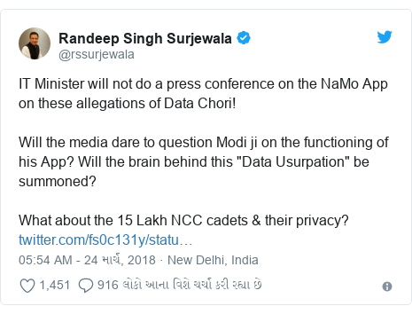 """Twitter post by @rssurjewala: IT Minister will not do a press conference on the NaMo App on these allegations of Data Chori!Will the media dare to question Modi ji on the functioning of his App? Will the brain behind this """"Data Usurpation"""" be summoned?What about the 15 Lakh NCC cadets & their privacy?"""