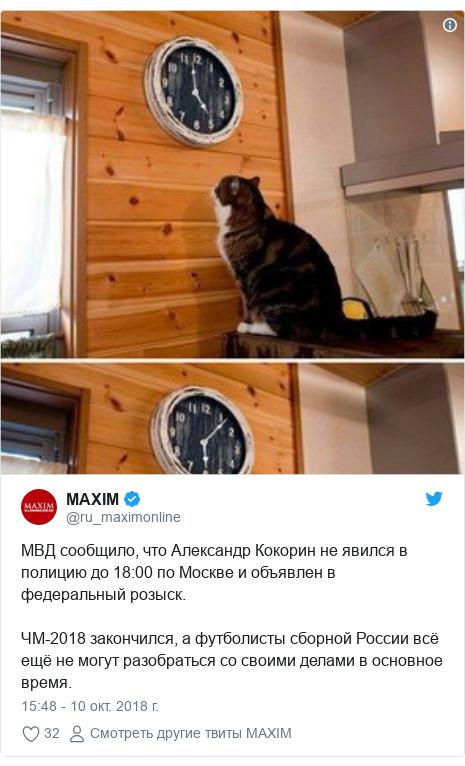 Twitter пост, автор: @ru_maximonline: МВД сообщило, что Александр Кокорин не явился в полицию до 18 00 по Москве и объявлен в федеральный розыск.ЧМ-2018 закончился, а футболисты сборной России всё ещё не могут разобраться со своими делами в основное время.