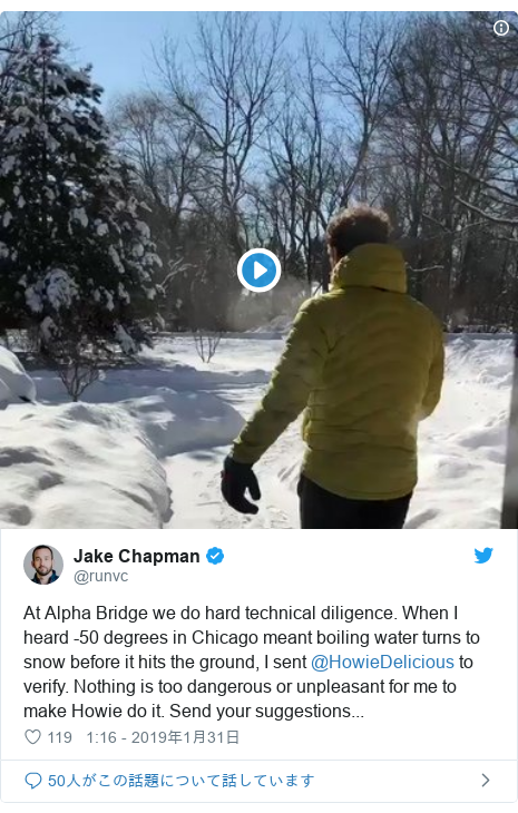 Twitter post by @runvc: At Alpha Bridge we do hard technical diligence. When I heard -50 degrees in Chicago meant boiling water turns to snow before it hits the ground, I sent @HowieDelicious to verify. Nothing is too dangerous or unpleasant for me to make Howie do it. Send your suggestions...