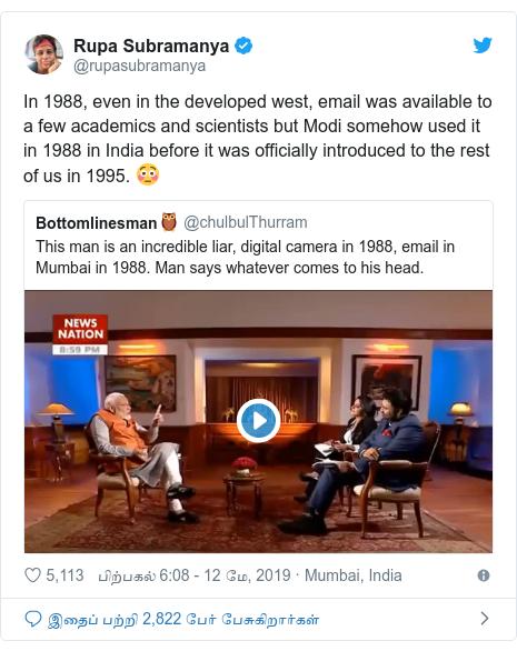 டுவிட்டர் இவரது பதிவு @rupasubramanya: In 1988, even in the developed west, email was available to a few academics and scientists but Modi somehow used it in 1988 in India before it was officially introduced to the rest of us in 1995. 😳