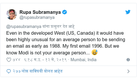 Twitter post by @rupasubramanya: Even in the developed West (US, Canada) it would have been highly unusual for an average person to be sending an email as early as 1988. My first email 1996. But we know Modi is not your average person... 😅
