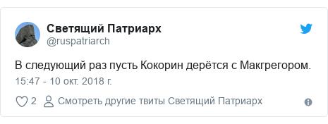 Twitter пост, автор: @ruspatriarch: В следующий раз пусть Кокорин дерётся с Макгрегором.