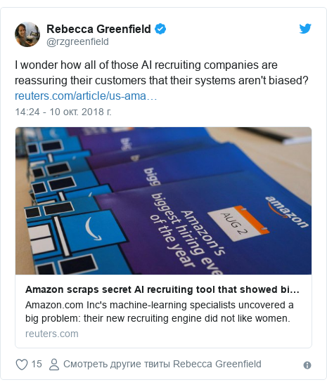 Twitter пост, автор: @rzgreenfield: I wonder how all of those AI recruiting companies are reassuring their customers that their systems aren't biased?