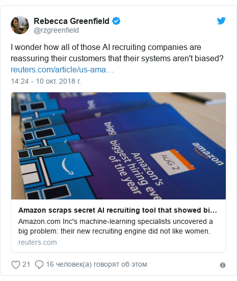 Twitter post by @rzgreenfield: I wonder how all of those AI recruiting companies are reassuring their customers that their systems aren't biased?