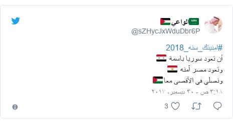 تويتر رسالة بعث بها @sZHycJxWduDbr6P: #امنيتك_سنه_2018أن تعود سوريا باسمة 🇸🇾وتعود مصر آمنه 🇪🇬ونصلي في الأقصى معا🇵🇸