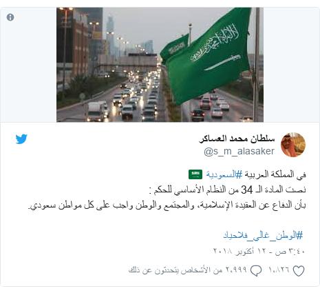 تويتر رسالة بعث بها @s_m_alasaker: في المملكة العربية #السعودية 🇸🇦نصت المادة الـ 34 من النظام الأساسي للحكم  بأن الدفاع عن العقيدة الإسلامية، والمجتمع والوطن واجب على كل مواطن سعودي. #الوطن_غالي_فلاحياد