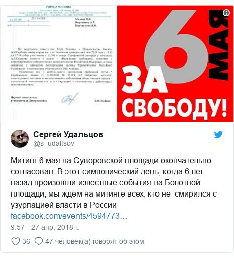 Twitter пост, автор: @s_udaltsov: Митинг 6 мая на Суворовской площади окончательно  согласован. В этот символический день, когда 6 лет назад произошли известные события на Болотной площади, мы ждем на митинге всех, кто не  смирился с узурпацией власти в России