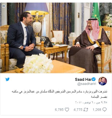 تويتر رسالة بعث بها @saadhariri: تشرفت اليوم بزيارة خادم الحرمين الشريفين الملك سلمان بن عبدالعزيز في مكتبه بقصر اليمامة
