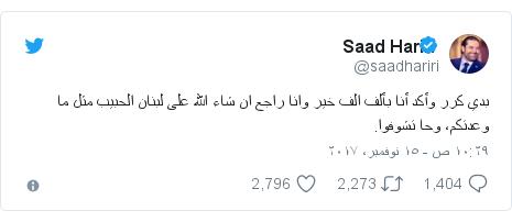 تويتر رسالة بعث بها @saadhariri: بدي كرر  وأكد أنا بألف الف خير وانا راجع ان شاء الله على لبنان الحبيب مثل ما وعدتكم، وحا تشوفوا.