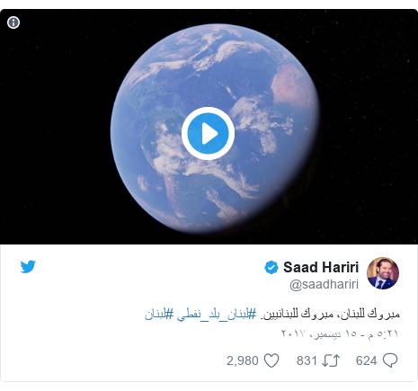 تويتر رسالة بعث بها @saadhariri: مبروك للبنان، مبروك للبنانيين. #لبنان_بلد_نفطي #لبنان