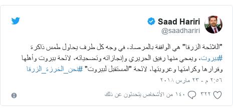 """تويتر رسالة بعث بها @saadhariri: """"اللائحة الزرقا"""" هي الواقفة بالمرصاد، في وجه كل طرف يحاول طمس ذاكرة #بيروت، ويمحي منها رفيق الحريري وإنجازاته وتضحياته، لائحة بيروت وأهلها وقرارها وكرامتها وعروبتها، لائحة """"المستقبل لبيروت"""" #نحن_الخرزة_الزرقا"""