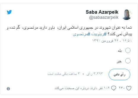 پست توییتر از @sabaazarpeik: شما به عنوان شهروند در جمهوری اسلامی ایران،  باور دارید مرتضوی،  گم شده و پیداش نمی کنند؟ #ریتوییت #مرتضوی