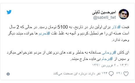 پست توییتر از @sabeti_twt: قیمت #دلار برای اولین بار در تاریخ، به 5100 تومان رسید. در حالی که 2 سال است هسته ای را هم تعطیل کردیم و آنچه به غلط علت #تحریم ها خوانده میشد دیگر وجود ندارد.ای کاش #روحانی صادقانه به خاطر وعده های دروغش از مردم عذرخواهی میکرد و سپس از #برجام بی فایده خارج میشد.