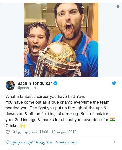 டுவிட்டர் இவரது பதிவு @sachin_rt: What a fantastic career you have had Yuvi.You have come out as a true champ everytime the team needed you. The fight you put up through all the ups & downs on & off the field is just amazing. Best of luck for your 2nd innings & thanks for all that you have done for 🇮🇳 Cricket.🙌