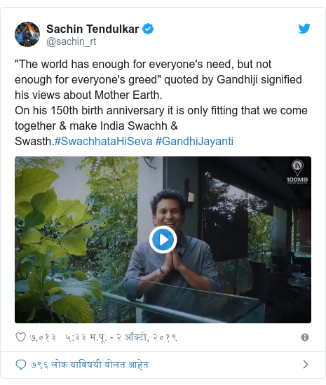 """Twitter post by @sachin_rt: """"The world has enough for everyone's need, but not enough for everyone's greed"""" quoted by Gandhiji signified his views about Mother Earth.On his 150th birth anniversary it is only fitting that we come together & make India Swachh & Swasth.#SwachhataHiSeva #GandhiJayanti"""