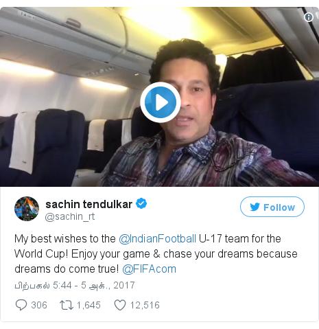 டுவிட்டர் இவரது பதிவு @sachin_rt: My best wishes to the @IndianFootball U-17 team for the World Cup! Enjoy your game & chase your dreams because dreams do come true! @FIFAcom pic.twitter.com/lrqgX1olD5