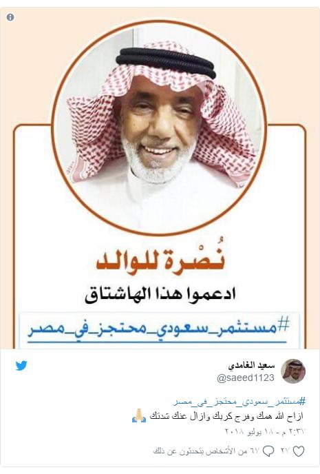 تويتر رسالة بعث بها @saeed1123: #مستثمر_سعودي_محتجز_في_مصر ازاح الله همك وفرج كربك وازال عنك شدتك 🙏🏼