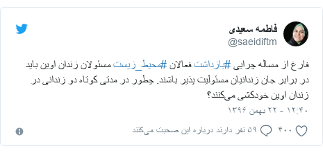 پست توییتر از @saeidiftm: فارغ از مساله چرايی #بازداشت فعالان #محیط_زیست مسئولان زندان اوين بايد در برابر جان زندانيان مسئوليت پذير باشند. چطور در مدتی كوتاه دو زندانی در زندان اوين خودكشی ميكنند؟