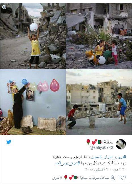 تويتر رسالة بعث بها @safiya0742: #قروب_احرار_فلسطين سقط الجميع وصمدت غزةيارب اوكلناك غزة وكل من فيها #غزة_بيوم_العيد