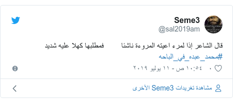 تويتر رسالة بعث بها @sal2019am: قال الشاعر إذا لمرء اعيته المروءة ناشئا        فمطلبها كهلا عليه شديد #محمد_عبده_في_الباحه