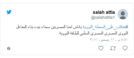 تويتر رسالة بعث بها @salahattia1: #هنكتب_على_المحطة_النووية ياناس احنا المصريين سعداء ببدء بناء المفاعل النووى المصرى المصرى السلمى للطاقة النووية