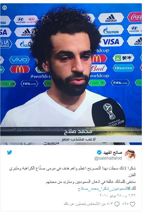 تويتر رسالة بعث بها @salehalfahid: شكرا لانك سجلت بهذا التصريح اعظم واهم هدف في مرمى صنّاع الكراهية ومثيري الفتن.ستبقى كلماتك عالقة في اذهان السعوديين وستزيد من محبتهم لك.#السعوديون_شكرا_محمد_صلاح