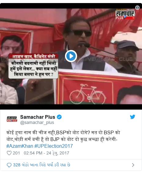 Twitter post by @samachar_plus: कोई हया नाम की चीज नही,BSPको वोट दोगे? मत दो BSP को वोट,थोड़ी शर्म बची है तो BJP को वोट दो कुछ अच्छा ही करेगी- #AzamKhan #UPElection2017