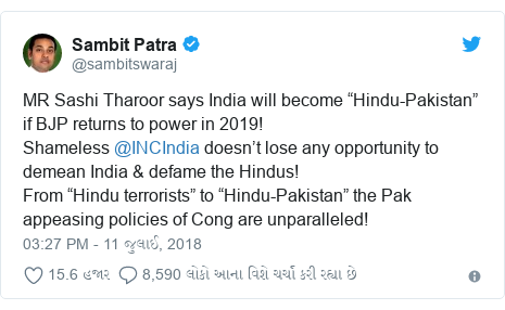 """Twitter post by @sambitswaraj: MR Sashi Tharoor says India will become """"Hindu-Pakistan"""" if BJP returns to power in 2019!Shameless @INCIndia doesn't lose any opportunity to demean India & defame the Hindus!From """"Hindu terrorists"""" to """"Hindu-Pakistan"""" the Pak appeasing policies of Cong are unparalleled!"""