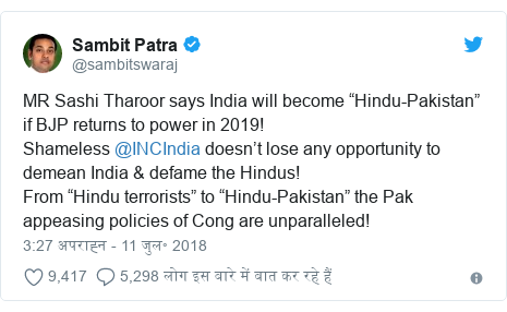 """ट्विटर पोस्ट @sambitswaraj: MR Sashi Tharoor says India will become """"Hindu-Pakistan"""" if BJP returns to power in 2019!Shameless @INCIndia doesn't lose any opportunity to demean India & defame the Hindus!From """"Hindu terrorists"""" to """"Hindu-Pakistan"""" the Pak appeasing policies of Cong are unparalleled!"""