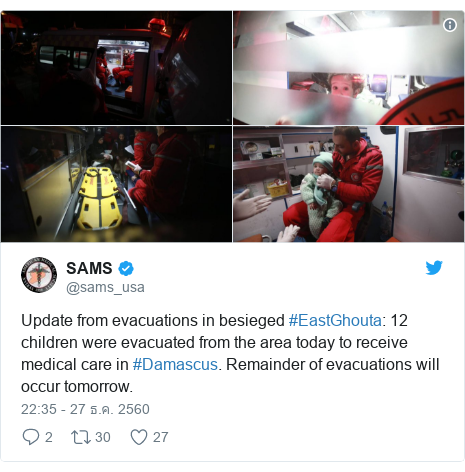 Twitter โพสต์โดย @sams_usa: Update from evacuations in besieged #EastGhouta  12 children were evacuated from the area today to receive medical care in #Damascus. Remainder of evacuations will occur tomorrow.