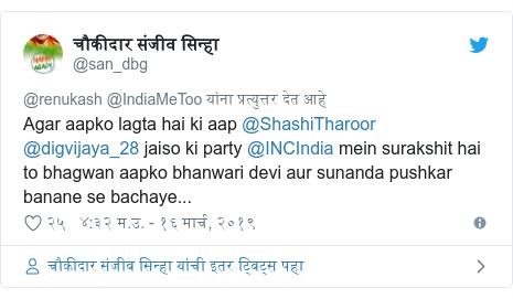 Twitter post by @san_dbg: Agar aapko lagta hai ki aap @ShashiTharoor @digvijaya_28 jaiso ki party @INCIndia mein surakshit hai to bhagwan aapko bhanwari devi aur sunanda pushkar banane se bachaye...