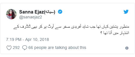 د @sanaejaz2 په مټ ټویټر  تبصره : منظور پشتین کہاں تھا جب شاہد آفریدی صفر سے آوٹ ہو کر بھی ڈنڈرف کے اشتہار میں آتا تھا ؟