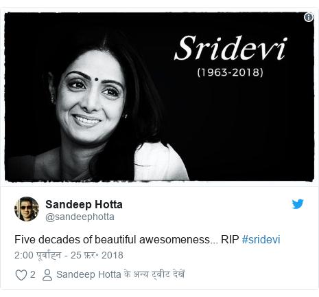 ट्विटर पोस्ट @sandeephotta: Five decades of beautiful awesomeness... RIP #sridevi