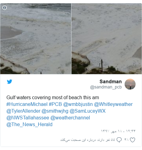 پست توییتر از @sandman_pcb: Gulf waters covering most of beach this am #HurricaneMichael #PCB @wmbbjustin @Whitleyweather @TylerAllender @smithwjhg @SamLuceyWX @NWSTallahassee @weatherchannel @The_News_Herald