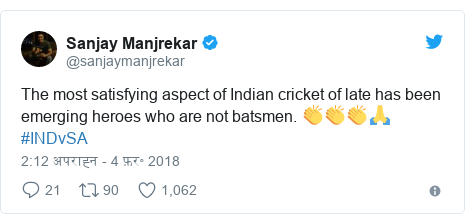 ट्विटर पोस्ट @sanjaymanjrekar: The most satisfying aspect of Indian cricket of late has been emerging heroes who are not batsmen. 👏👏👏🙏#INDvSA