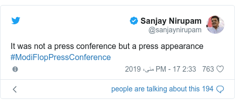 ٹوئٹر پوسٹس @sanjaynirupam کے حساب سے: It was not a press conference but a press appearance #ModiFlopPressConference